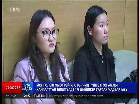 Монголын эмэгтэй улс төрчид гүйцэтгэх ажлыг хангалттай биелүүлдэг ч шийдвэр гаргах түвшинд ажиллах бололцоо хангалтгүй
