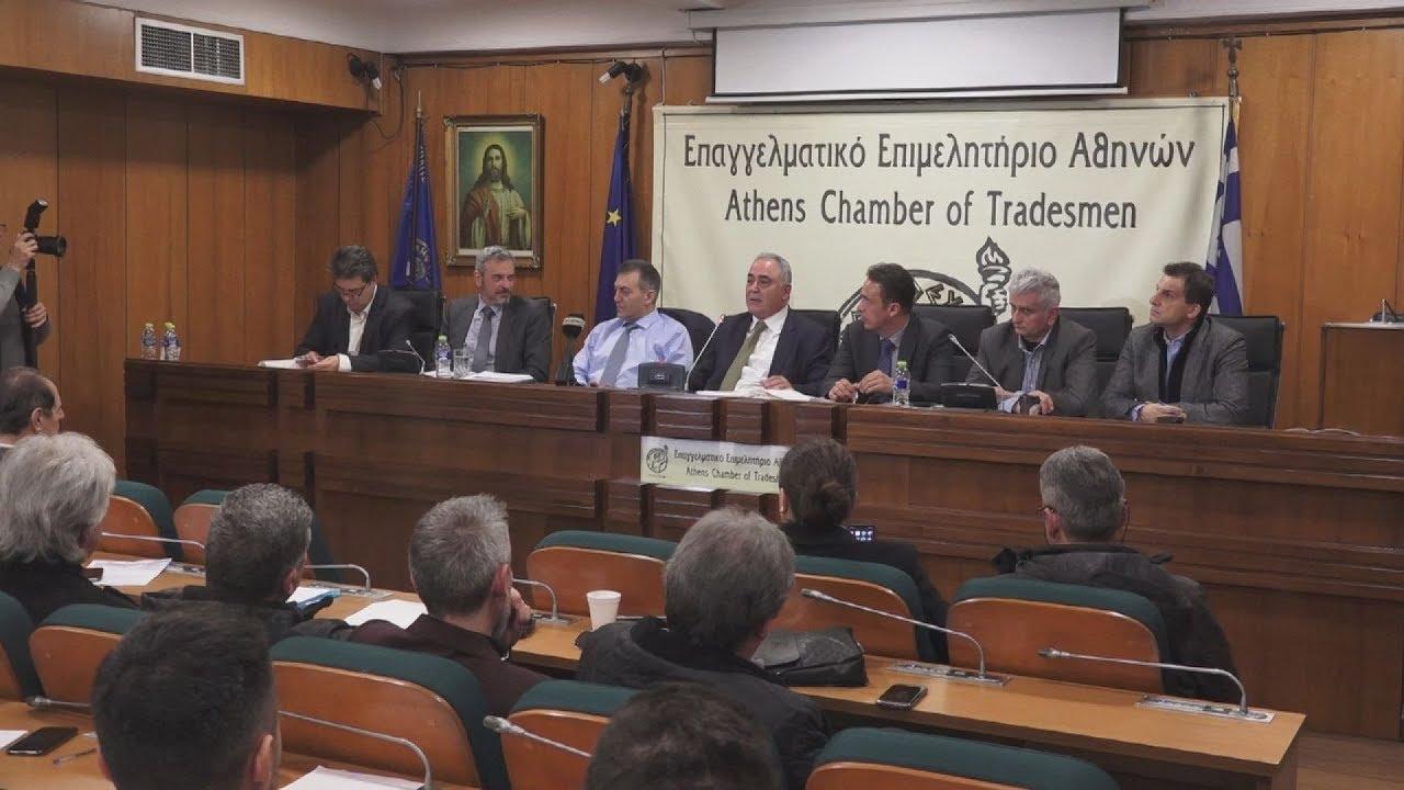 Παρουσίαση του νέου ασφαλιστικού συστήματος στο Επαγγελματικό Επιμελητήριο Αθηνών