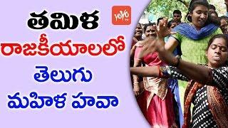 తమిళ రాజకీయాలలో తెలుగు మహిళా హవా!  Telugu Independent Candidate in Tamil Nadu Bypolls Telugu Woman Politics in Tamil Nadu Bypolls...