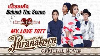 เลิฟเฮี้ยวเฟี้ยวต๊อด - เบื้องหลังMV.LOVE TOTT (Official Phranakornfilm)