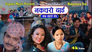 Nakacharo Dai - Bishnu Majhi & Sundar Mani ft. Jyoti Magar