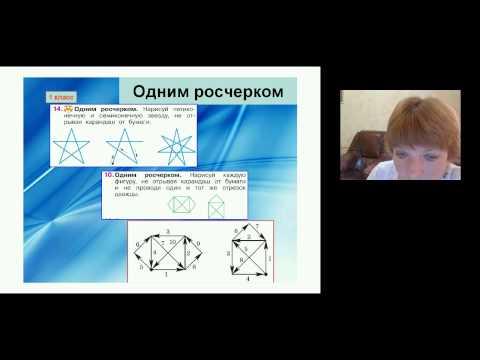 Обучение решению задач на смекалку в учебной и внеучебной деятельности по УМК Г. К. Муравина, О. В. Муравиной«Математика. 1-4 классы»