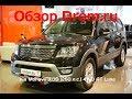 Download Lagu Kia Mohave 2018 3.0D (250 л.с.) 4WD AT Luxe - видеообзор Mp3 Free