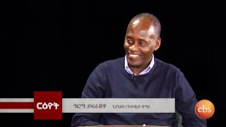 Riyot: Interview with Girma Yefrashewa
