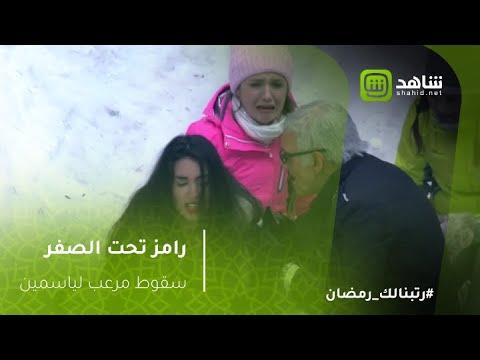 """""""رامز تحت الصفر"""": ياسمين صبري تسقط في الثلج الروسي"""