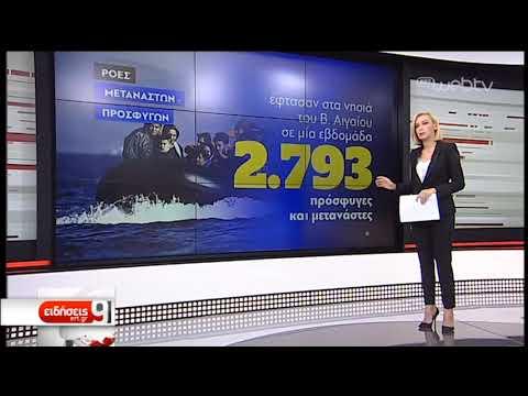 Με αμείωτη ένταση συνεχίζονται οι προσφυγικές ροές   25/11/2019   ΕΡΤ