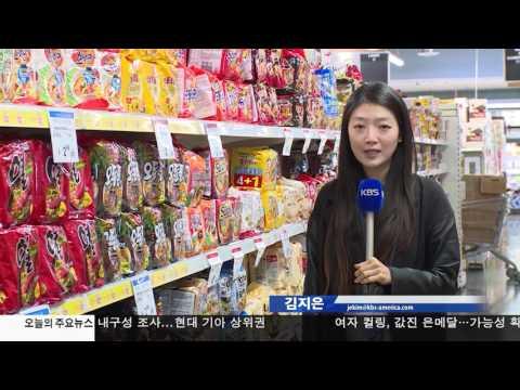 한국 라면의 세계화, 사상 최대 2.24.17 KBS America News