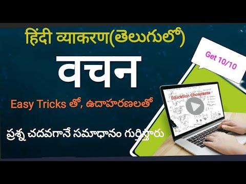 Vachan    Hindi Grammar in Telugu    वचन बदलने का आसान तरीका    Easy Tricks    Singular Plural