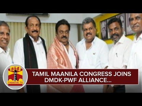 Breaking-News--Tamil-Maanila-Congress-joins-DMDK-PWF-Alliance--Thanthi-TV