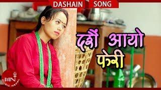 Dashain Aayo Pheri - Mina Adhikari & Prem Paudel Khatri