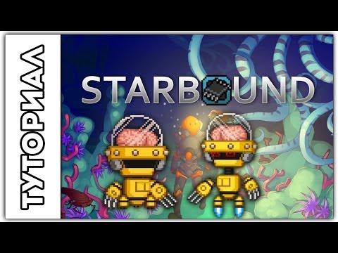 [Starbound] Туториал.Как убить робота.Второй Босс