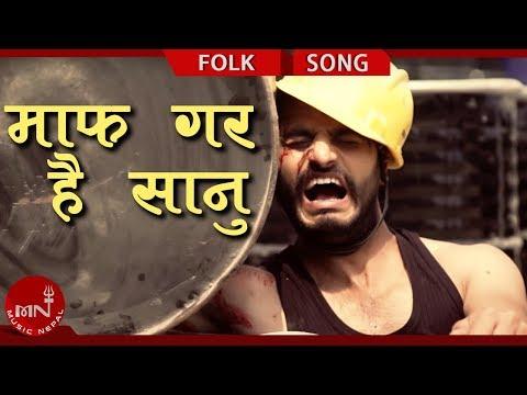 (New Lok Dohori Promo 2075/2018 | Maff Gara Hai Sanu - Bishnu Majhi & Sudip Karki Ft. Bimal & Sarika - Duration: 51 seconds.)
