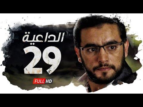 مسلسل الداعية HD - الحلقة ( 29 ) التاسعة والعشرون / بطولة هاني سلامة - AlDa3eya Series Ep29 (видео)