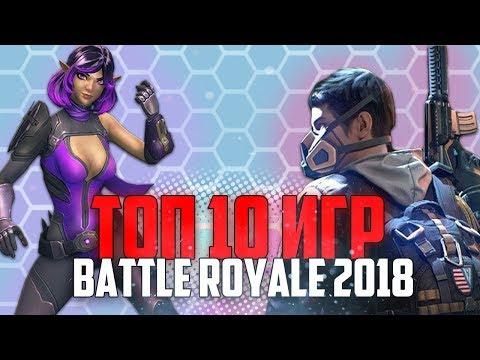 топ 10 игр в жанре королевская битва 2018 (видео)