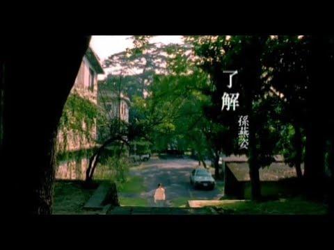 孫燕姿 Sun Yan-Zi - 了解 To Know (華納 official 官方完整版MV)