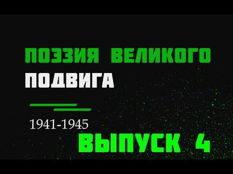 """""""Убей его!"""" Стихотворение Константина Симонова"""