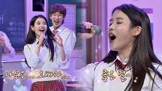 Video IU singing 'Good Day'♪ the very song which established 'singer' IU- Knowing Bros 151 MP3, 3GP, MP4, WEBM, AVI, FLV November 2018
