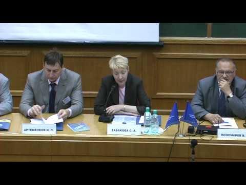 """XVI Международная конференция """"Концепция развития оценки в условиях саморегулирования до 2012 года"""" Москва, РАГС, 26 июня 2008 года."""