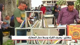 بنغازي .. رصيف القراء وسط دمار المعارك