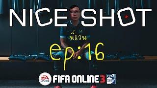 FIFA Online 3 | NICE SHOT EP:16 พี่แว่นทุกลูก ฮาๆๆๆ, fifa online 3, fo3, video fifa online 3