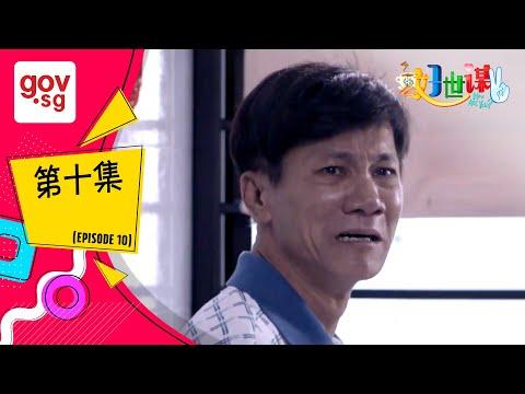 "《好世谋2》第十集– ""Ho Seh Bo 2"" Episode 10"