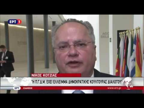 Έλλειψη δημοκρατικής κουλτούρας διαλόγου καταλογίζει στην ΠΓΔΜ ο Ν. Κοτζιάς