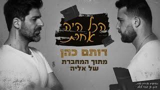 הזמר רותם כהן - הכל היה אחרת - מתוך המחברת של אליה