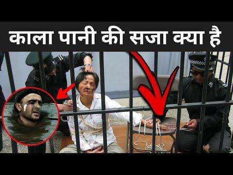 काला पानी की सजा में क्या होता है | Kala Pani Jail History | Cellular Jail