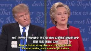 Video 【双语全程】美国大选首场辩论 希拉里对决特朗普 MP3, 3GP, MP4, WEBM, AVI, FLV September 2019