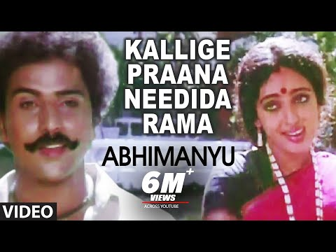 Kallige Praana Needida Rama Video Song | Abhimanyu Video Songs | Ravichandran,Sita|Kannada Old Songs