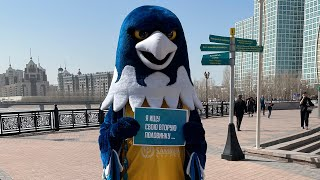Талисман баскетбольного клуба «Астана» Сэмми в поисках второй половины в день всех влюбленных