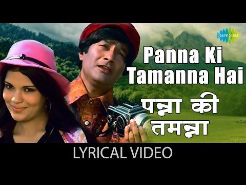 """Panna Ki Tamanna"" with lyrics | ""पन्ना की तमन्ना"" गाने के बोल | Kishore Kumar | Lata Mangeshkar"