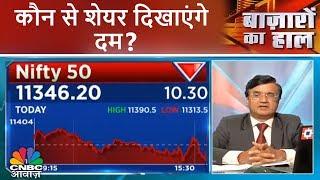 Kal Ka Bazaar | कौन से शेयर दिखाएंगे दम? | कल की तैयारी आज ही करें | CNBC Awaaz