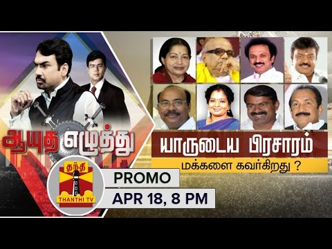 Ayutha-Ezhuthu--Whose-Campaign-Inspires-People-Promo-April-18-8PM