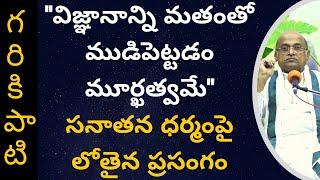 Sanatana Dharma | Part#5 | రామకృష్ణ వివేకానందులు-సనాతన ధర్మపరిరక్షణ | Garikapati Latest Speech| 2020
