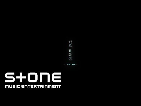 윤지성 (Yoon Jisung) - '너의 페이지 (I'll be there)' MV TEASER 1 - Thời lượng: 18 giây.