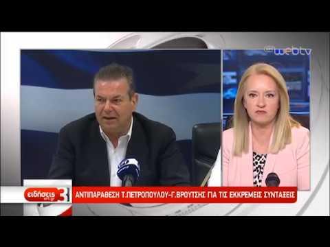 Αντιπαράθεση Τ. Πετρόπουλου – Γ. Βρούτσης για τις εκκρεμείς συντάξεις | 02/04/19 | ΕΡΤ