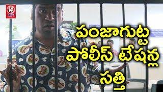 Bithiri Sathi Visits Panjagutta Police Station | Funny Conversation | Teenmaar News