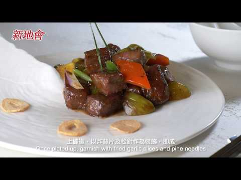 Demonstration of Yat Heen's 'Wagyu and Figs' by Executive Chinese Chef Quentin Leung, ALVA HOTEL BY ROYAL