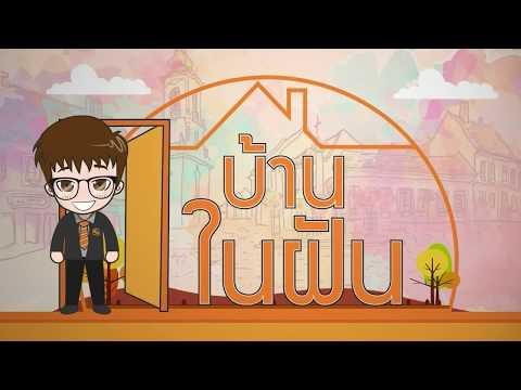 ลดดอกเบี้ยบ้าน ด้วยเทคโนโลยี  โดย ธอส. : รายการบ้านในฝัน