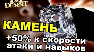 Black Desert (RU) - Камень Баф + 50% скорость атаки в BDO
