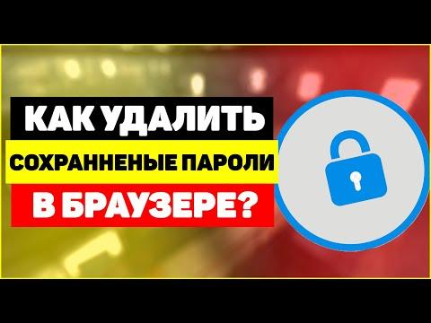 Как сделать чтобы в яндексе сохранялись пароли - Naturapura.ru
