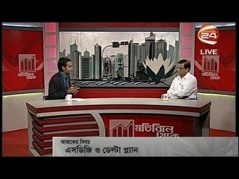 মতিঝিল থেকে (Motijheel Theke) | এসডিজি ও ডেল্টা প্লান | 20 August 2018