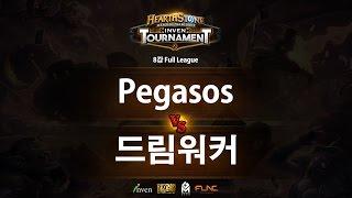 하스스톤 인벤 토너먼트 8강 3회 1라운드 Pegasos VS 드림워커