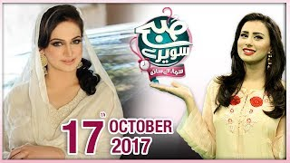 Nonton Noor Ko Hidayat   Subah Saverey Samaa Kay Saath   Samaa Tv   Madiha Naqvi   17 Oct 2017 Film Subtitle Indonesia Streaming Movie Download