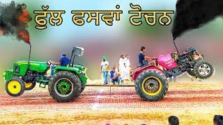 Full Fight Match || john deere 5310 vs mahindra arjun 605 || tractor tochan ||