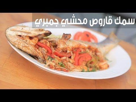 العرب اليوم - طريقة إعداد سمك قاروص محشي جمبري