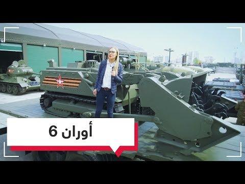 كلاشينكوفا   الحلقة 5   أوران 6 - أسرار السلاح الروسي