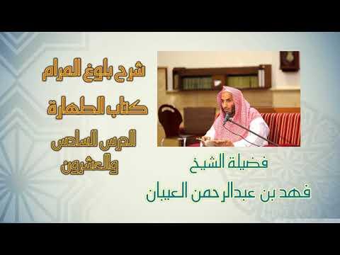26- من قوله أن لا يمس القرآن إلا طاهر إلى قوله وضع خاتمه
