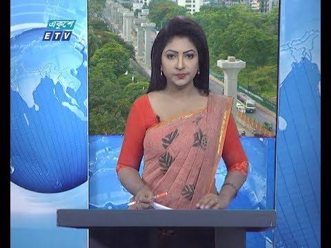 09 AM News || সকাল ০৯ টার সংবাদ || 04 June 2020 || ETV News